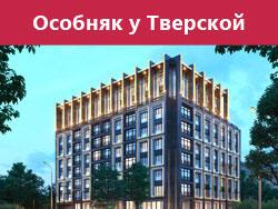 Элитные квартиры и пентхаусы в центре Москвы ЖК «Оливковый дом»